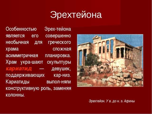 Эрехтейона Эрехтейон. У в. до н. э. Афины Особенностью Эрех-тейона является е...