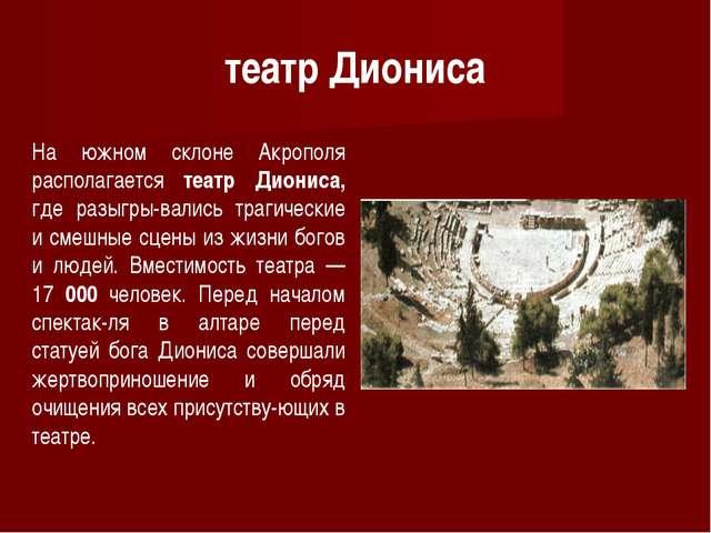 театр Диониса На южном склоне Акрополя располагается театр Диониса, где разыг...