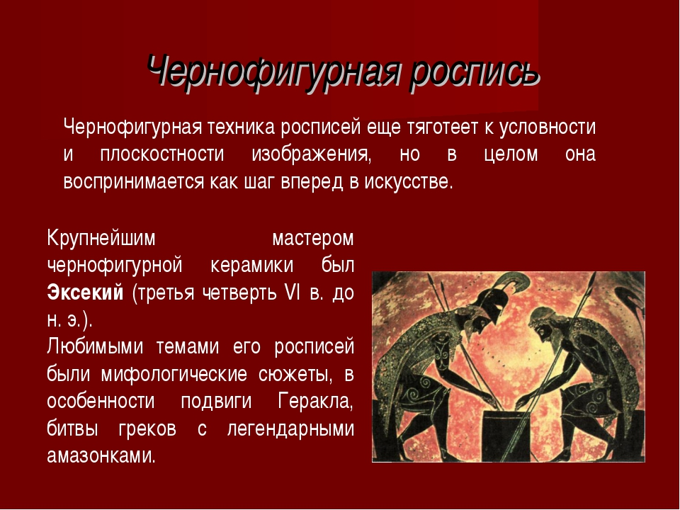 Чернофигурная роспись Чернофигурная техника росписей еще тяготеет к условност...