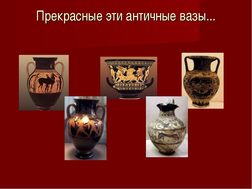 Прекрасные эти античные вазы...