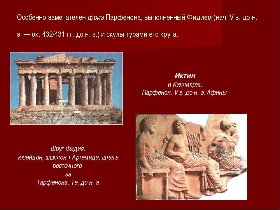 Особенно замечателен фриз Парфенона, выполненный Фидием (нач. V в. до н. э. —...