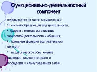 Функционально-деятельностный компонент складывается из таких элементов,как: с