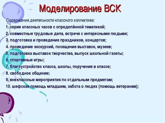 Моделирование ВСК Содержание деятельности классного коллектива: 1. серия клас...