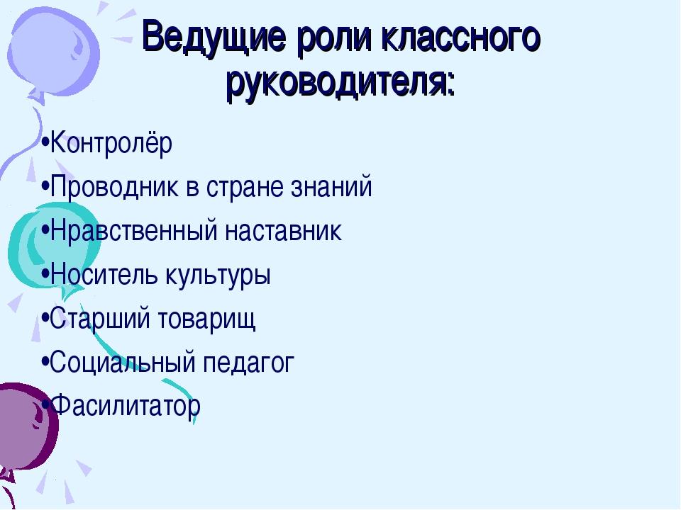 Ведущие роли классного руководителя: •Контролёр •Проводник в стране знаний •Н...