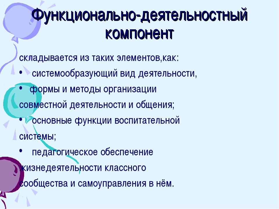 Функционально-деятельностный компонент складывается из таких элементов,как: с...