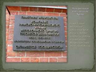 Мемориальная плита на стене Храма Самый большой действующий католический Храм