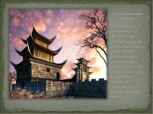Буддийский храм в Китае В древнем Китае, а впоследствии и в Японии, пагоды тр