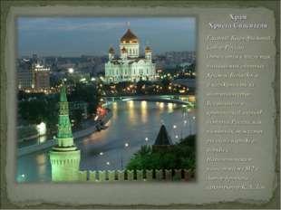 Храм Христа Спасителя Главный Кафедральный Собор России. Относится к числу та