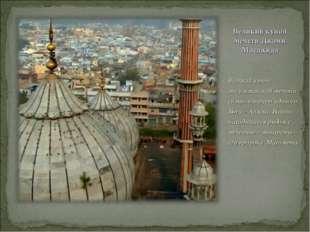 Великий купол мечети Джами Масджида Великий купол мусульманской мечети символ
