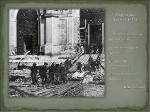 Разрушение Храма в 1931 г. «…Прощай, хранитель русской славы, Великолепный Хр
