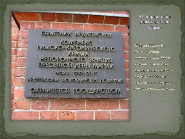 Мемориальная плита на стене Храма Самый большой действующий католический Храм...