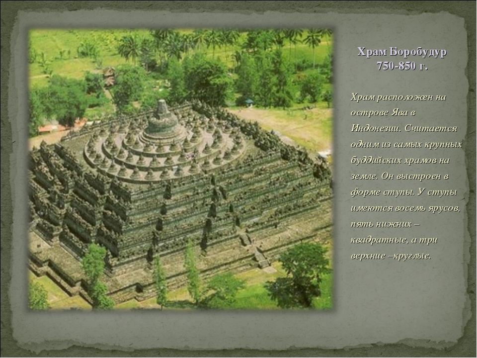 Храм Боробудур 750-850 г. Храм расположен на острове Ява в Индонезии. Считает...
