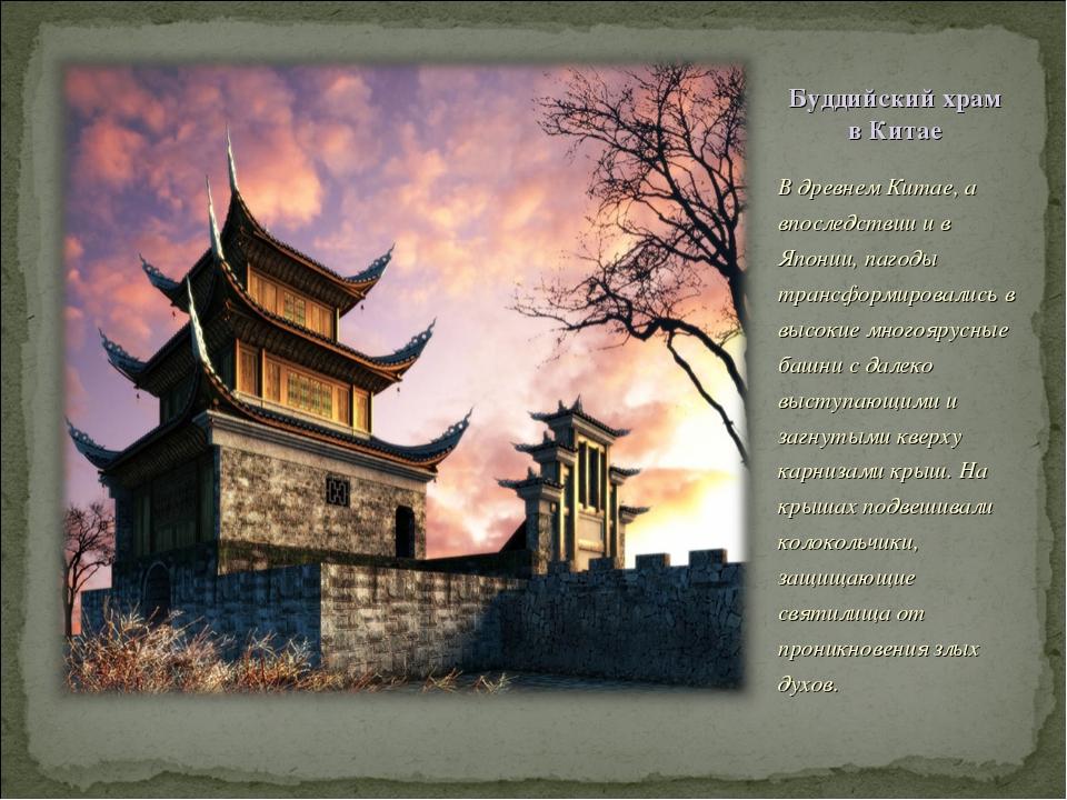 Буддийский храм в Китае В древнем Китае, а впоследствии и в Японии, пагоды тр...