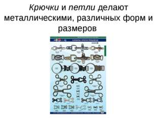 Крючки и петли делают металлическими, различных форм и размеров