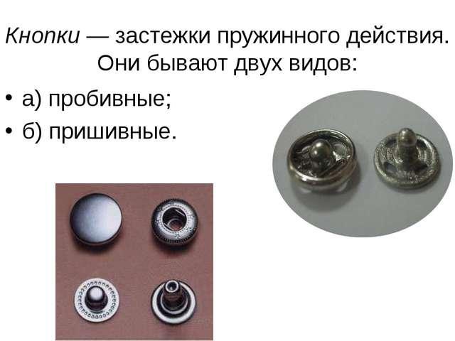 Кнопки — застежки пружинного действия. Они бывают двух видов: а) пробивные; б...