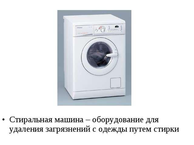 Стиральная машина – оборудование для удаления загрязнений с одежды путем стирки