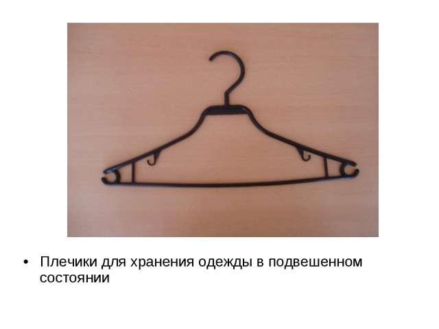 Плечики для хранения одежды в подвешенном состоянии