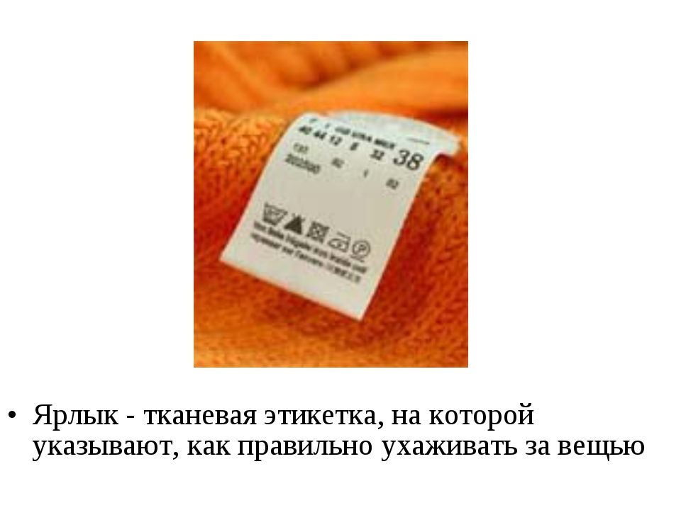 Ярлык - тканевая этикетка, на которой указывают, как правильно ухаживать за в...