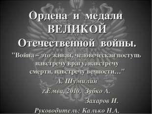 """Ордена и медали ВЕЛИКОЙ Отечественной войны. """"Война – это живая, человеческая"""