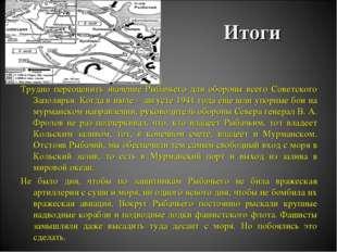 Итоги Трудно переоценить значение Рыбачьего для обороны всего Советского Запо
