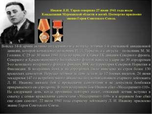 Иванов Л.И. Таран совершил 27 июня 1941 года возле Кандалакши Мурманской обла