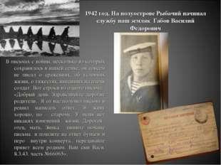 1942 год. На полуострове Рыбачий начинал службу наш земляк Габов Василий Федо
