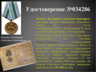 Удостоверение №034286 Медаль «За оборону Советского Заполярья» учреждена Указ