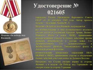 Удостоверение № 021605 учреждена Указом Президиума Верховного Совета СССР от