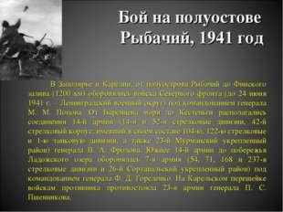 Бой на полуостове Рыбачий, 1941 год В Заполярье и Карелии, от полуострова Рыб