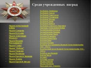 Среди учрежденных наград Орден отечественной войны Орден Суворова Орден Кутуз