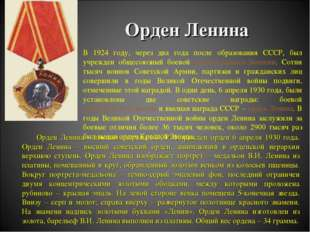 Орден Ленина Орден Ленина – высшая награда СССР. Учрежден орден 6 апреля 1930
