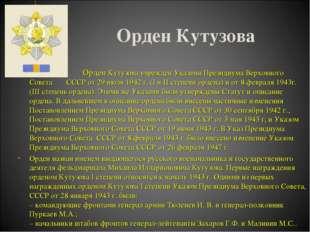 Орден Кутузова Орден Кутузова учрежден Указами Президиума Верховного Совета
