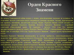 Орден Красного Знамени До начала Гражданской войны вопрос о новых, революцио