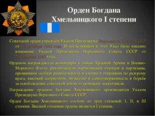 Орден Богдана Хмельницкого I степени Советский орден учреждён Указом Президиу