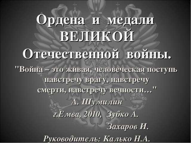 """Ордена и медали ВЕЛИКОЙ Отечественной войны. """"Война – это живая, человеческая..."""