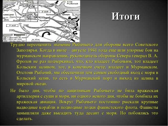 Итоги Трудно переоценить значение Рыбачьего для обороны всего Советского Запо...