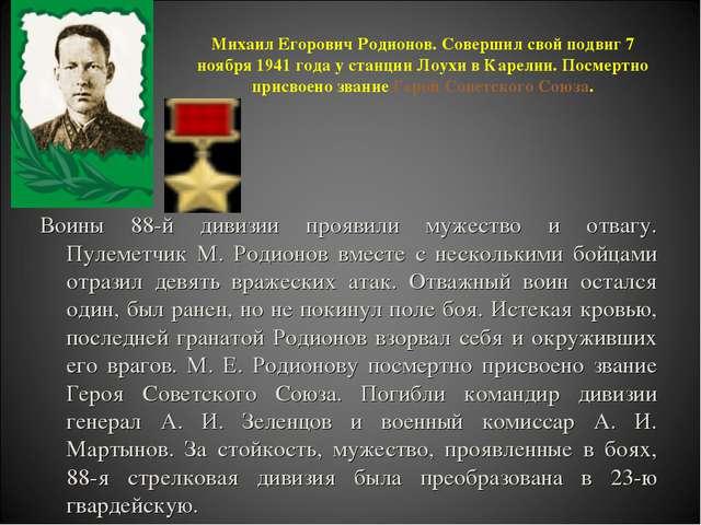 Михаил Егорович Родионов. Совершил свой подвиг 7 ноября 1941 года у станции Л...