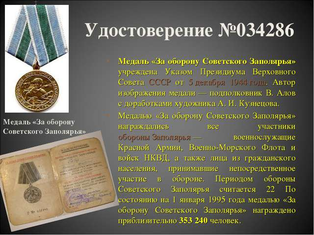 Удостоверение №034286 Медаль «За оборону Советского Заполярья» учреждена Указ...