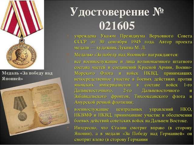 Удостоверение № 021605 учреждена Указом Президиума Верховного Совета СССР от...