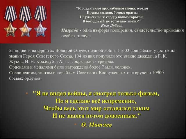 """К солдатским просалённым гимнастеркам Крепил медали, боевые ордена Не раз се..."