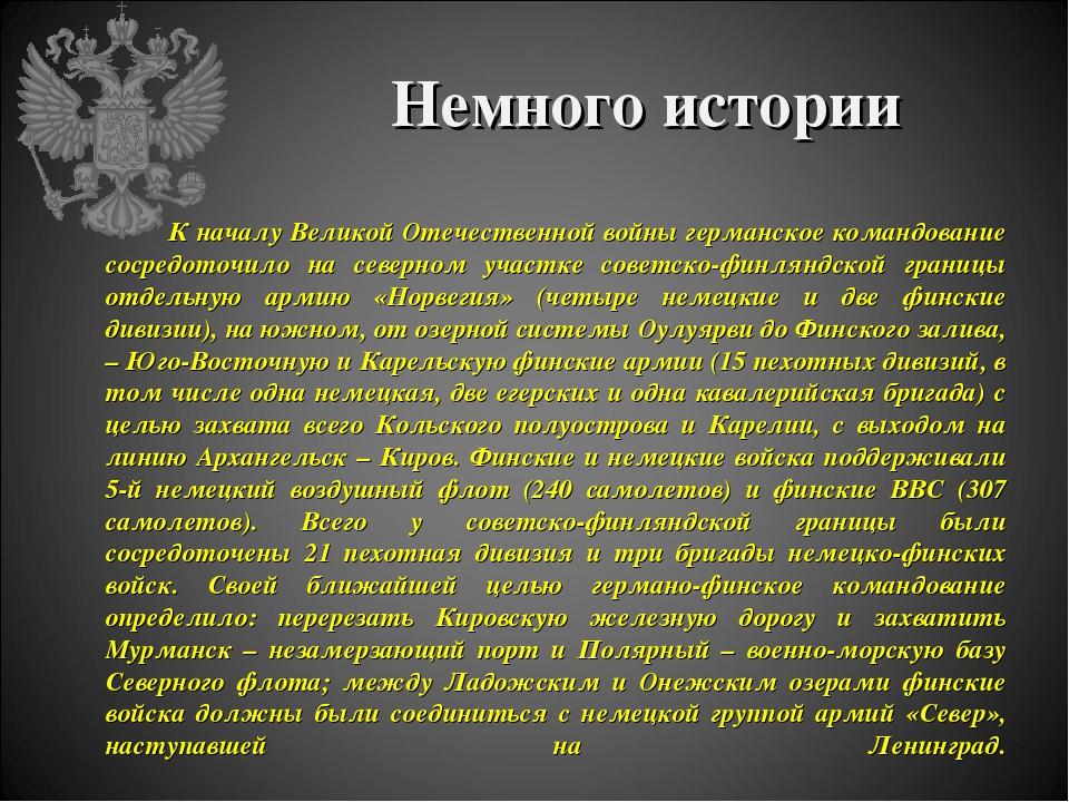 Немного истории К началу Великой Отечественной войны германское командование...