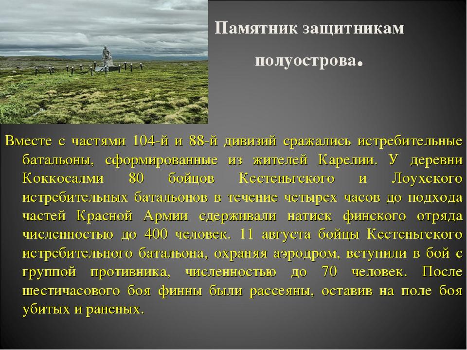 Памятник защитникам полуострова. Вместе с частями 104-й и 88-й дивизий сражал...