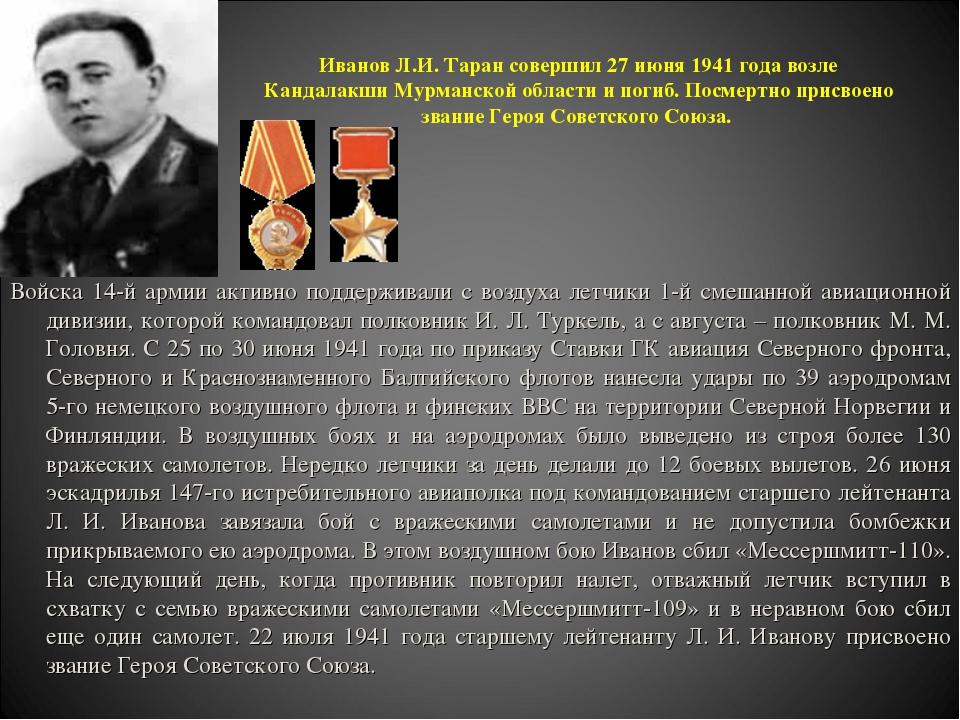 Иванов Л.И. Таран совершил 27 июня 1941 года возле Кандалакши Мурманской обла...