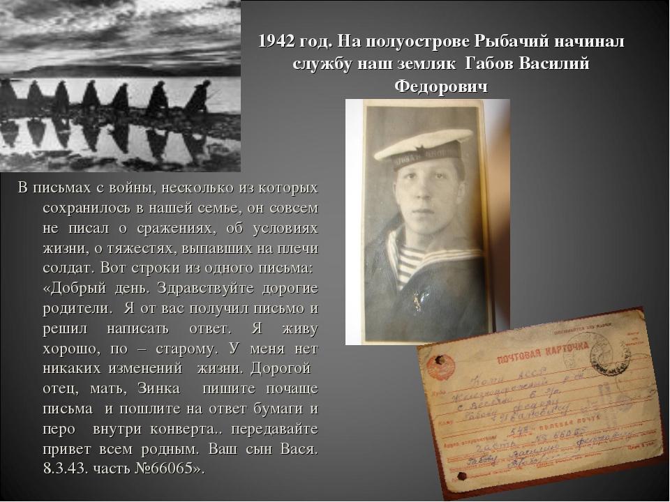 1942 год. На полуострове Рыбачий начинал службу наш земляк Габов Василий Федо...