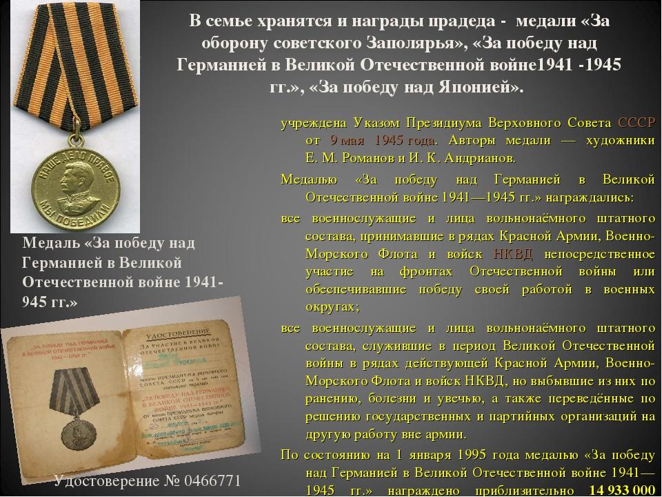 В семье хранятся и награды прадеда - медали «За оборону советского Заполярья»...