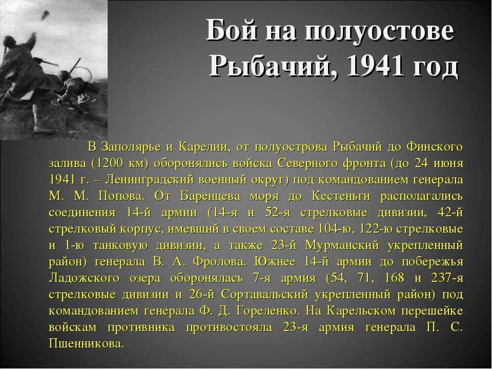 Бой на полуостове Рыбачий, 1941 год В Заполярье и Карелии, от полуострова Рыб...