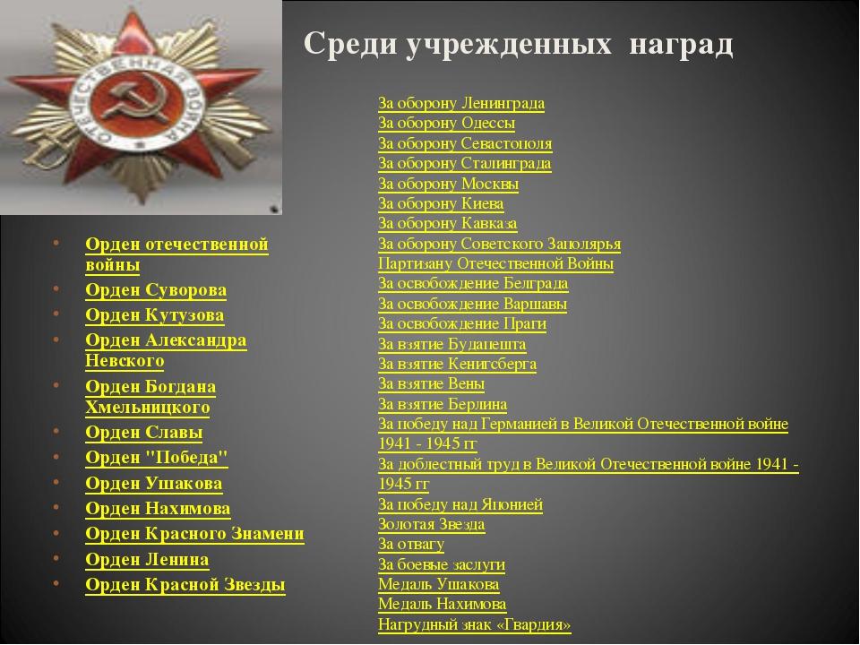 Среди учрежденных наград Орден отечественной войны Орден Суворова Орден Кутуз...