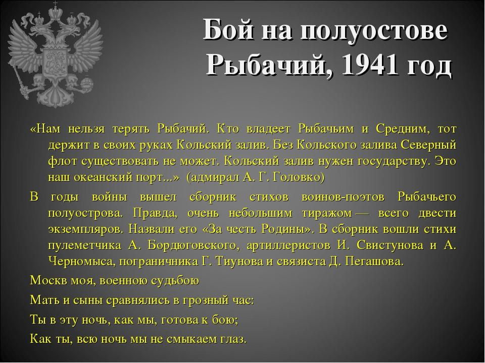 Бой на полуостове Рыбачий, 1941 год «Нам нельзя терять Рыбачий. Кто владеет Р...
