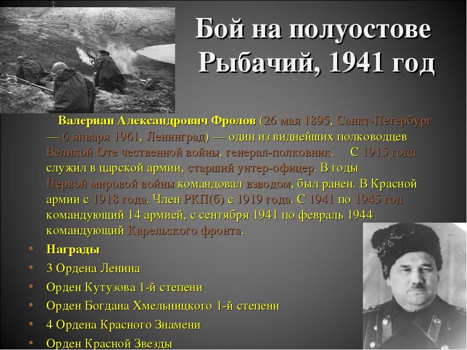 Бой на полуостове Рыбачий, 1941 год Валериан Александрович Фролов (26 мая 189...