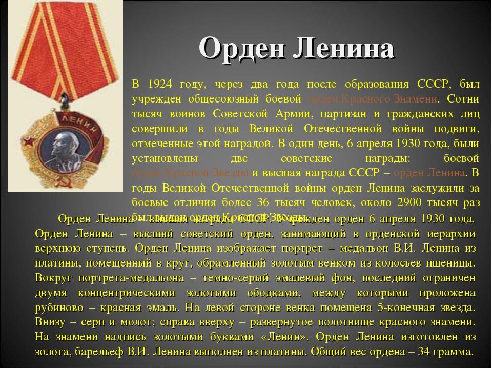 Орден Ленина Орден Ленина – высшая награда СССР. Учрежден орден 6 апреля 1930...